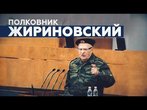 Полковник Жириновский выступил на заседании Госдумы в военной форме