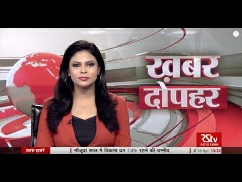 Hindi News Bulletin | हिंदी समाचार बुलेटिन – Apr 18, 2018 (1:30 pm)