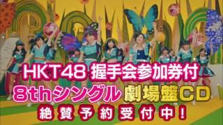 待望の「HKT48 8thシングル 劇場盤CD」が申込み受付開始!送料無料キャ...
