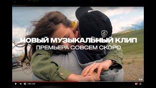 премьера музыкального клипа бекстейдж