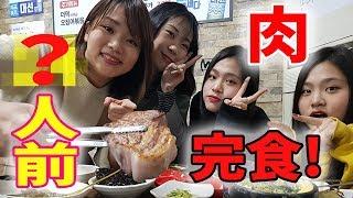 【韓国焼肉】女子4人で、サムギョプサル何人前食べれるのか?