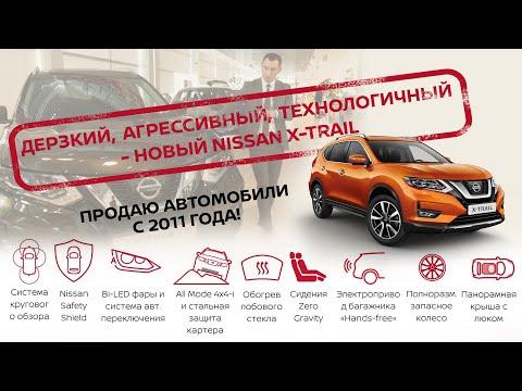 Новый Nissan X-Trail 2019 | Мнение продавца автомобилей | Ниссан Икс Трейл
