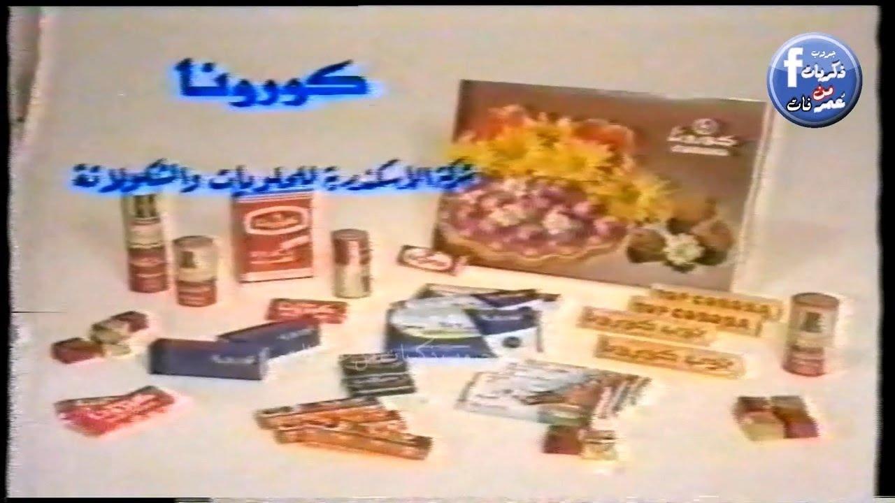 اعلان شيكولاتة كورونا اعلانات من الثمانينات Youtube