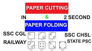 Paper Cutting and Folding | Non-Verbal Reasoning | SSC CGL | SSC CHSL | RAILWAY