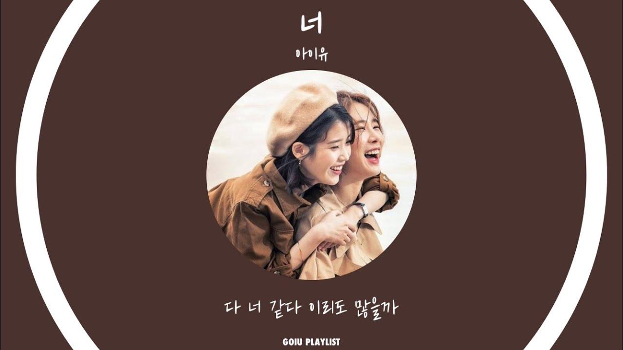 [가사/미발매곡] 아이유 - 너 IU - You