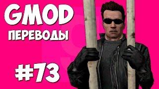 Garry's Mod Смешные моменты (перевод) #73 - Побег из тюрьмы (Gmod: Deathrun)