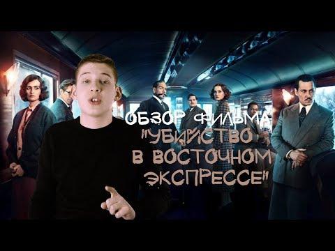 Мои впечатления от фильма Убийство в восточном экспрессе (кино 2017 года)