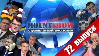 Российские грачи-оккупанты атакуют Незалежную. MOUNT SHOW #72