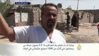 فيديو.. 2.5 مليون عراقي يعيشون فى العشوائيات
