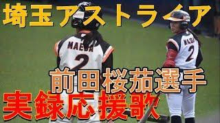 歌詞 小さな巨人 前田桜茄 俊足活かして 掻き回せ 女子プロ野球 埼玉ア...