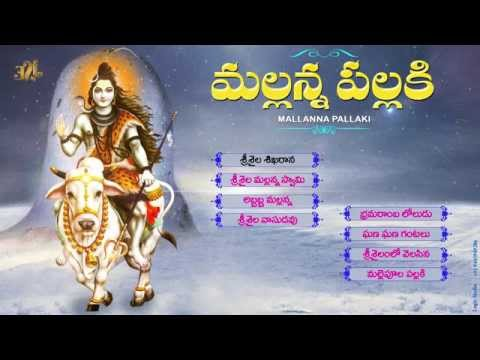 Lord Siva Devotional Songs  Mallanna Palaki  Jayasindoor Siva Bhakti  Telangana Telugu Devotional