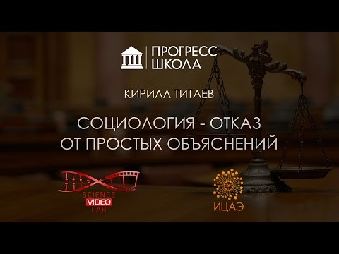 Кирилл Титаев — Социология — отказ от простых объяснений