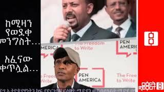 Ethiopia: የአብይ አህመድ አስተዳደር የለውጥ ሂደት ወዴት??