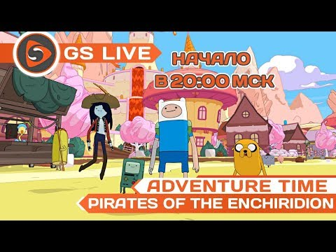 Adventure Time: Pirates of the Enchiridion. Стрим GS LIVE