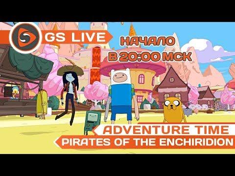 Adventure Time: Pirates of the Enchiridion Стрим GS