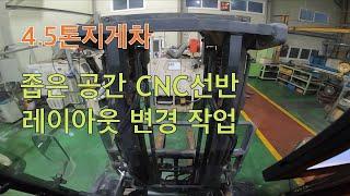 4.5톤지게차 CNC선반 레이아웃 변경 작업