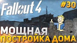 Fallout 4 Прохождение на русском -МОЩНАЯ ПОСТРОЙКА ДОМА ЗАМОК МЕЧТЫ Часть 30, 60фпс ,ультра,hard
