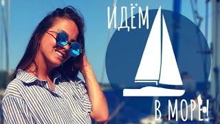 Путешествие на яхте в Крыму   WowTrips