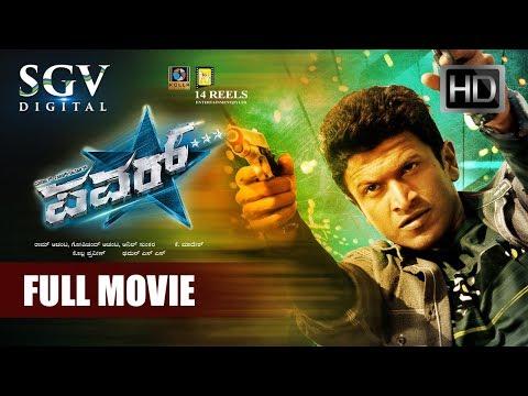 Power ಪವರ್ (2017) Kannada Movies   Kannada New Movies   Puneeth Rajkumar   Kannada Movies 2017