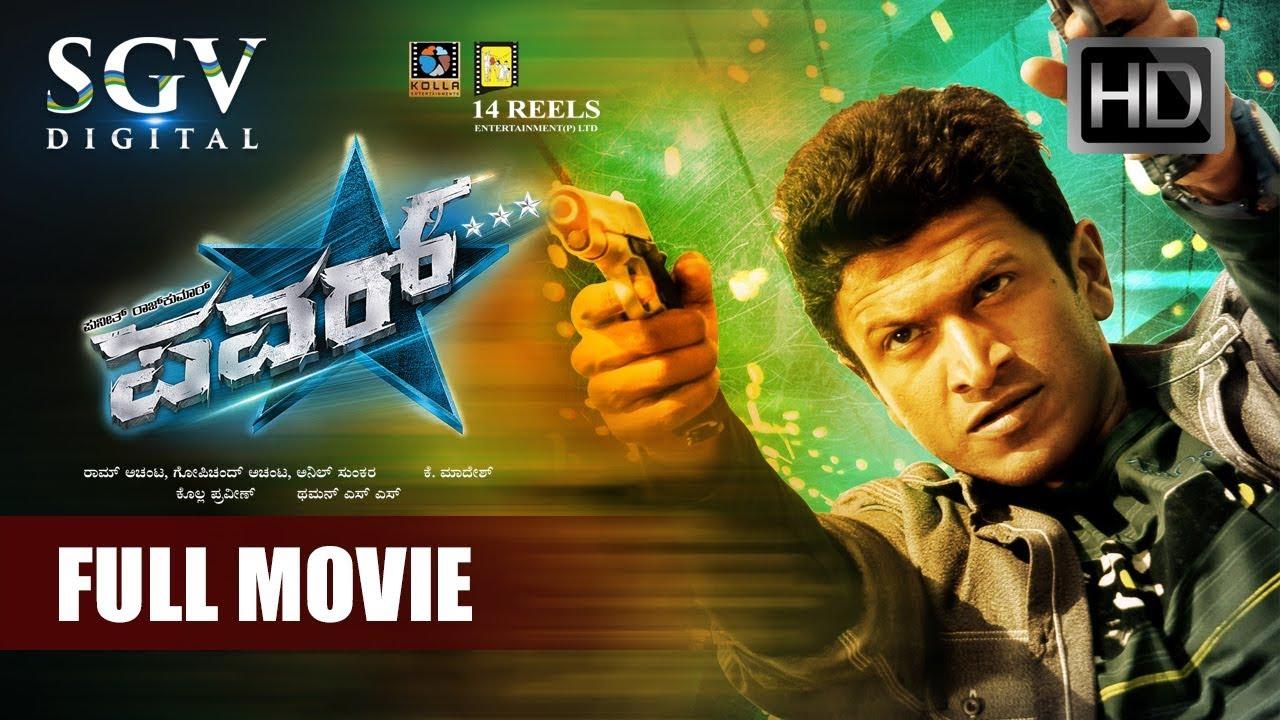 Power - Kannada Full HD Movie   Kannada New Movies   Puneeth Rajkumar, Thrisha, Shivaji Prabhu