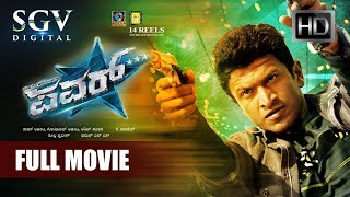 Power - Kannada Full HD Movie | Kannada New Movies | Puneeth Rajkumar, Thrisha, Shivaji Prabhu