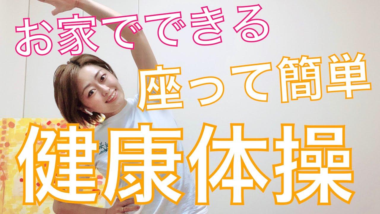 【カナちゃんメゾット】座ってできる『健康体操!』お家の人とやってみてね!