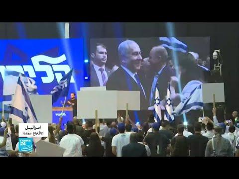 نتائج متقاربة بين نتانياهو وغانتس في الانتخابات التشريعية الإسرائيلية  - نشر قبل 3 ساعة