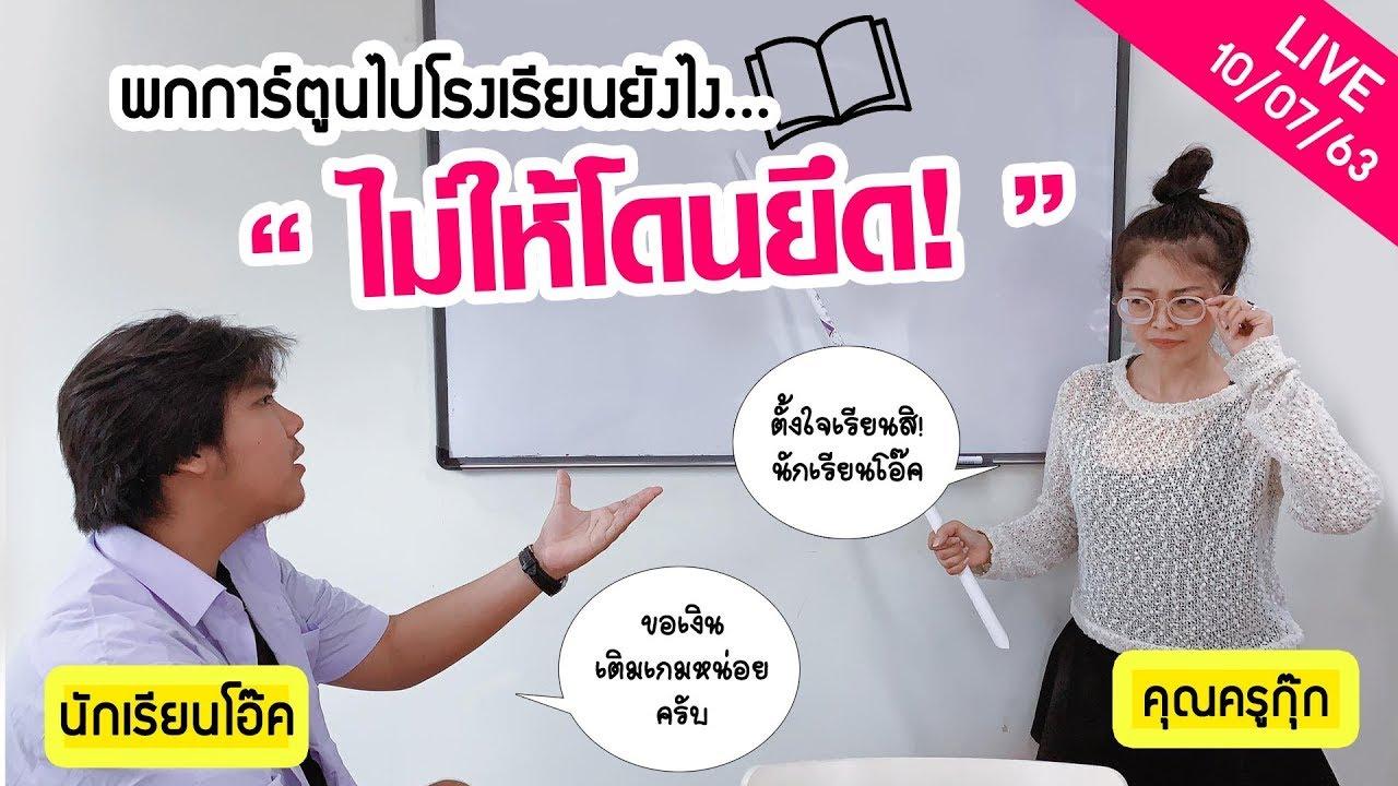 [🔴Live สด] พกการ์ตูน/นิยาย ยังไงไม่ให้โดนอาจารย์ยึด