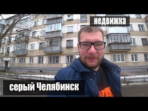 Серый Челябинск. Экскурсия по недвижимости.