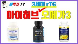 아이허브 3세대 알티지(rTG)오메가3 추천제품 3종