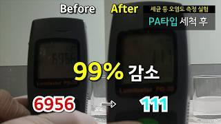 아이스버블 면도기세정액 - ATP테스트 브라운 파나소닉…