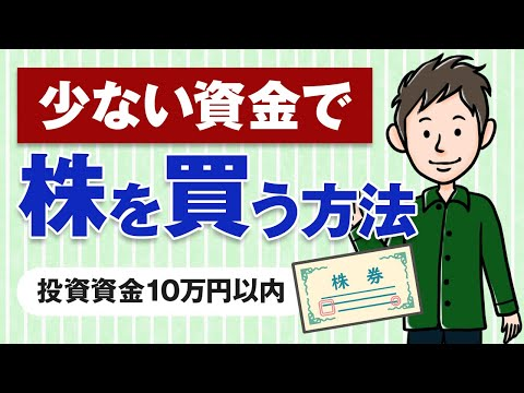 少ない資金での株式投資の始め方【10万円以下の少額投資】