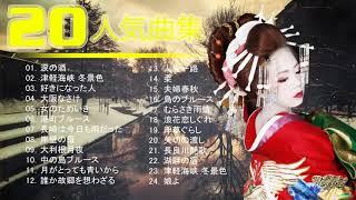 Japanese Enka Songs | 日本の演歌はメドレー ♪♪ 日本演歌 の名曲 メドレ