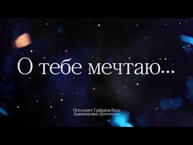 О тебе мечтаю - Гришков Виль