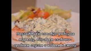 Сёмга под сливочно-грибным соусом