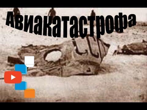 Авиакатастрофа Ереван Москв, пометник!!!