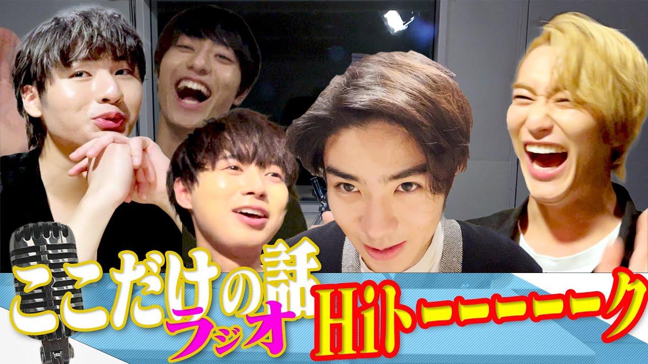 HiHi Jets【ラジオ企画】貴重…激レアトーク祭り!!