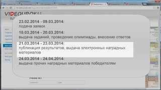 Олимпиады VIDEOUROK.NET март-2014