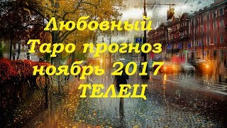 ТЕЛЕЦ. Любовный Таро прогноз на ноябрь 2017. Гадание на картах Таро
