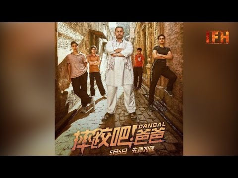 Dangal poster for the Chinese market Film opens today in China.