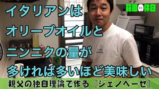 【料理】#39〜親父流ジェノベーゼの作り方【家庭菜園】