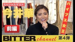 BITTER チャンネル Vol.04【スペシャルゲスト 今井 華 <前編>】