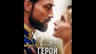Герой 2016 трейлер на русском