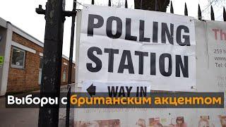 Собаки и необычные избирательные участки как в Великобритании прошли парламентские выборы