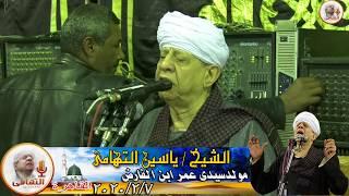 الشيخ ياسين التهامي - حفلة سيدي عمر بن الفارض 2020 - كاملة