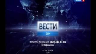 «Вести. Дон» 17.07.18 (выпуск 11:40)
