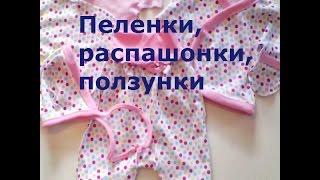 Покупаем распашонки,пеленки,ползунки(Надо купить все что потребуется и чтобы лишнее не нахватать Мама и Малыш, http://KrasotkaVip.ru http://www.youtube.com/channel/UCYoxnCMv..., 2015-01-22T18:18:19.000Z)