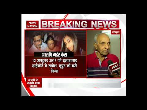 Aarushi grandfather expressed happiness on HC decision of releasing Rajesh and Nupur Talwar