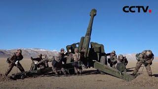西藏:海拔4600米 加榴炮跨昼夜实弹射击演练 |《中国新闻》CCTV中文国际 - YouTube