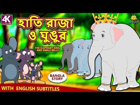 হাতি রাজা ও ঘুঙুর - Rupkothar Golpo | Bangla Cartoon | Bengali Fairy Tales | Koo Koo TV Bengali